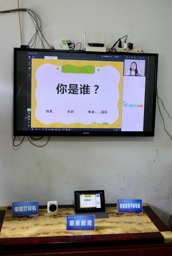 """(后坪乡前峰村村民家布置使用的中国移动""""爱家教育""""远程学习平台)"""