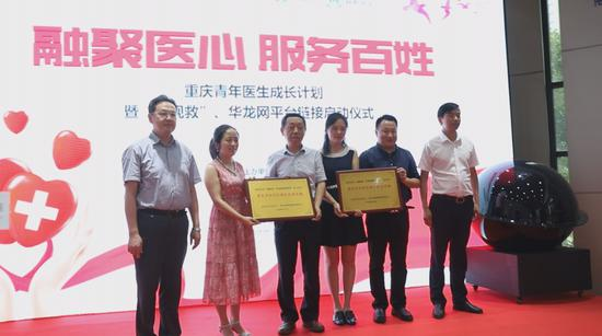 重庆青年医生成长扶持基地授牌