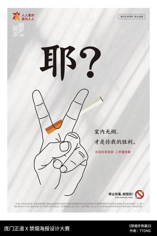 【新浪画册061】:#我为重庆话无烟#