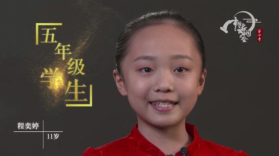 程奕婷在《中国诗词大会》(第四季)亮相截图
