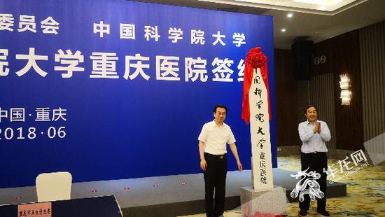 签约仪式现场,中国科学院大学重庆医院揭牌。 记者 黄宇 摄