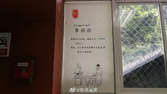 李子坝轻轨站再添打卡点:方言海报教游客学重庆话