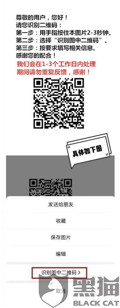 深圳市讯联智付网络有限公司上传至黑猫投诉的截图