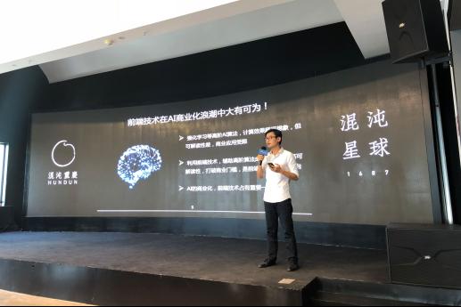 第三届重庆前端开发者交流大会隆重召开