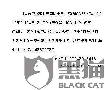 网友上传至黑猫投诉的截图