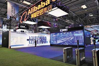 阿里巴巴集团在首届智博会上的展台。