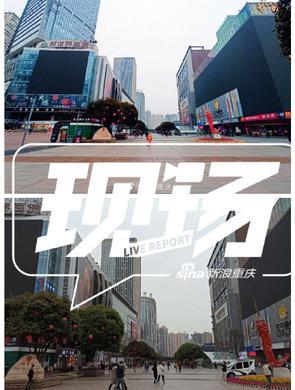 对比照片告诉你:重庆正恢复满满元气