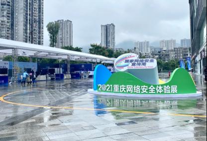 (2021重庆网络安全体验展现场)