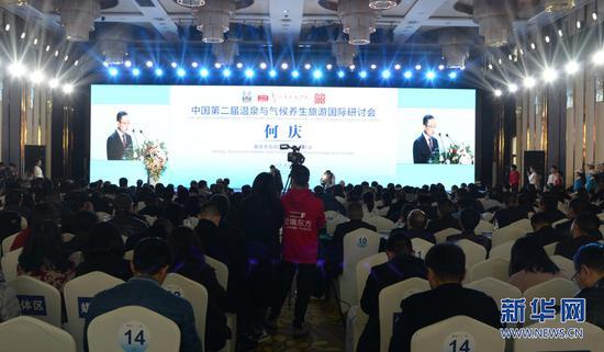 中国第二届温泉与气候养生旅游国际研讨会现场。新华网 邵以南 摄