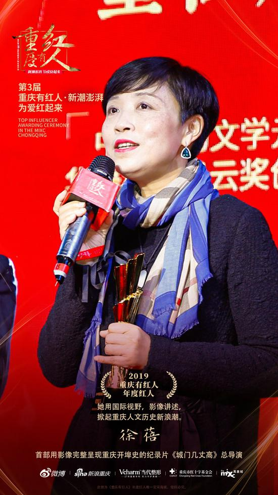 2019年重庆有红人年度人物《城门几丈高》导演徐蓓