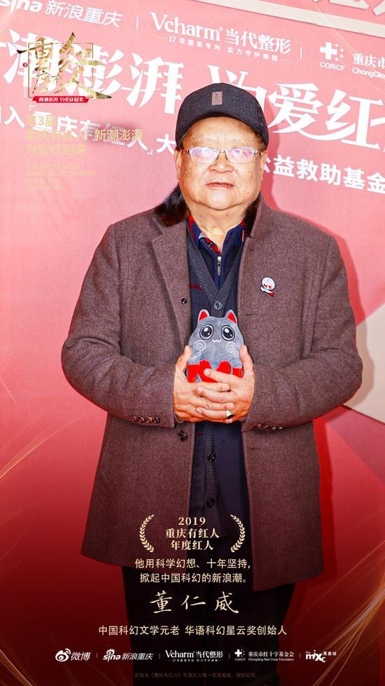 2019重庆有红人年度人物 华语星云奖创始人董仁威