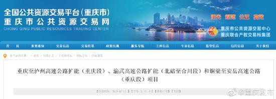 重庆市公共资源交易网截图