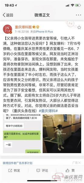 重庆一资讯博主将网友的遭遇发到网上。