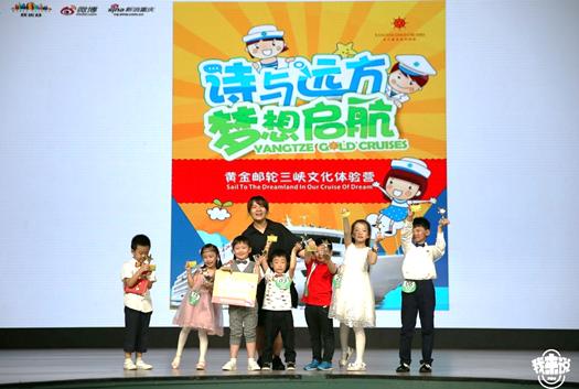 人气奖选手赵锦添(左三)获得黄金邮轮三峡文化体验营免费体验之旅