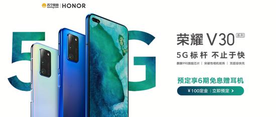 荣耀V30参战苏宁5G手机节,以旧换新最高补贴2000元