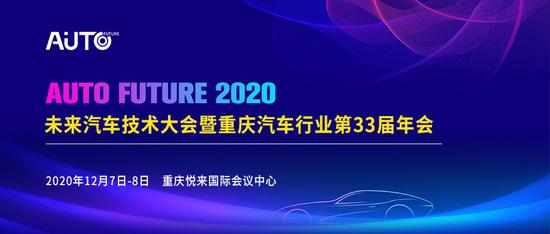 2020未来汽车技术大会暨重庆汽车行业第33届年会12月将在两江新区举行