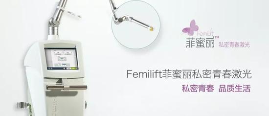 菲蜜丽(Femilift)·私密青春紧致光疗