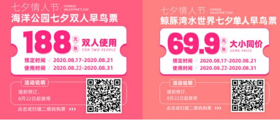 重庆汉海双园七夕特惠 鲸豚湾水世界最低仅售69.9元