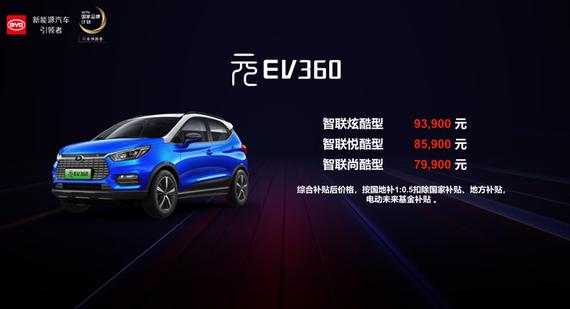 【比亚迪元EV360价格公布】