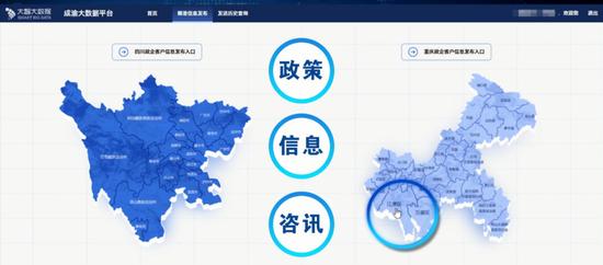 图为中国移动成渝大数据平台展示川渝两地信息共享的界面