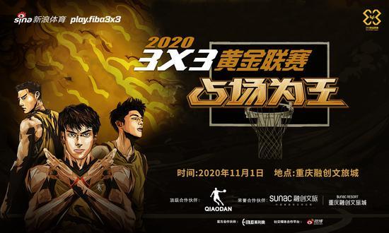 燃炸山城!3X3黄金联赛·重庆站将在重庆融创文旅城开赛