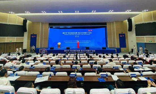 """重庆市""""城乡融合发展 助力乡村振兴""""论坛在北碚举行"""