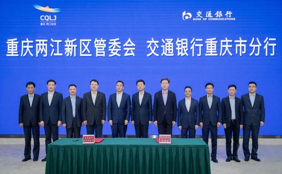 交行重庆市分行与重庆两江新区签署战略合作协议