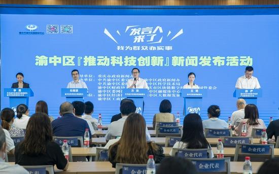"""7月21日,渝中区""""推动科技创新""""新闻发布活动举行。"""