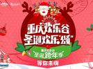 2017欢乐谷圣诞新年
