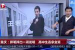 重庆:摔笔摔出一项发明 高中生连拿金奖