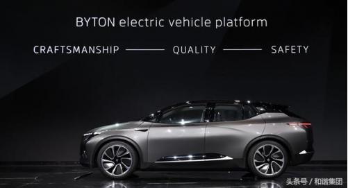 安全、高品质、买得起的拜腾BYTON汽车