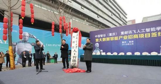 重庆市委常委、市政府常务副市长吴存荣,科大讯飞公司高级副总裁徐玉林为人工智能学院揭牌