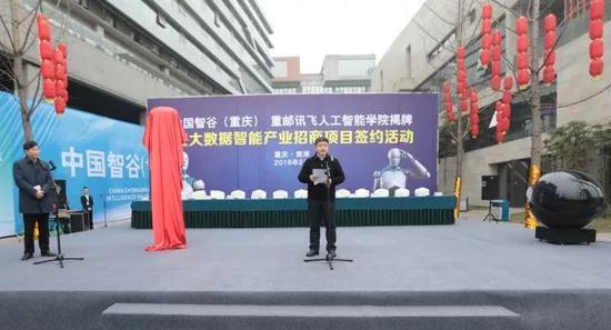 重庆邮电大学校长 李林先生致辞