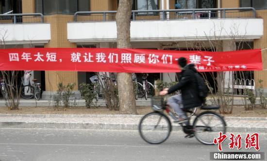 """清华男生悬挂浪漫表白横幅迎""""女生节"""""""