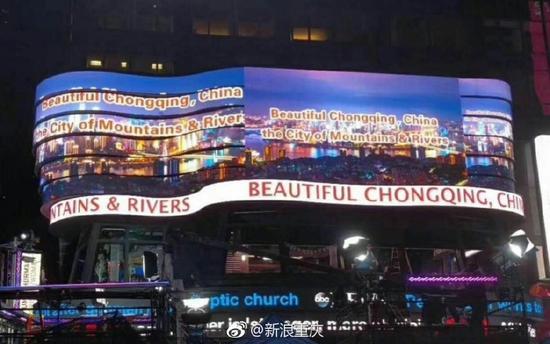 闪耀纽约之巅 重庆旅游刷屏纽约街头