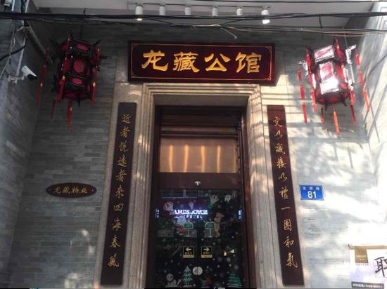 广州龙藏公馆