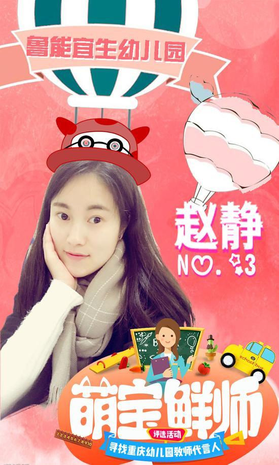 [重庆鲁能宜生幼儿园的优秀教师 ?#36291;瞉
