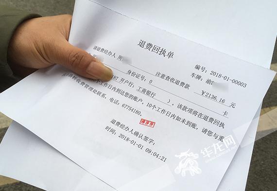 市民周先生办理完退费后领到的回执单。 首席记者 徐焱 摄