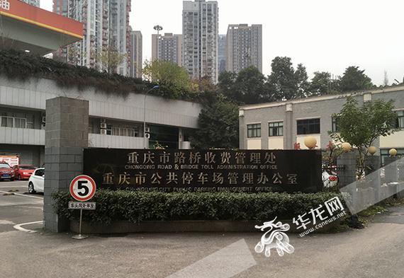 退费业务办理地点为重庆市路桥收费管理处服务大厅。 首席记者 徐焱 摄