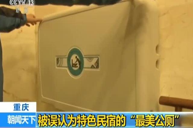 """重庆:被误以为特色民宿的""""最美公厕"""""""