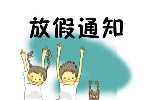 2018年部分节假日安排出炉:2月15日至21日春节放假