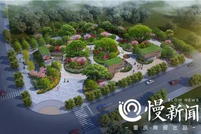 重庆主城将再添一座公园 可提供435个车位
