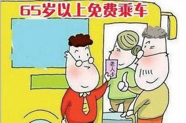 明年3月起 重庆65岁以上老人免费坐公交逛景区