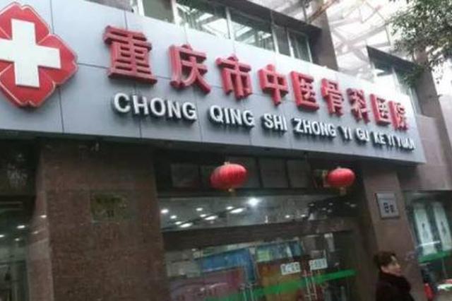 重庆市中医骨科医院新院开建 预计2020年底投入使用