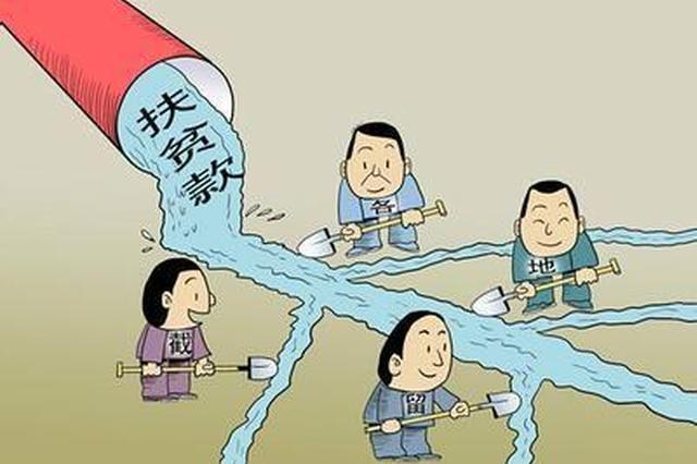 """扶贫领域违纪""""零容忍"""" 奉节今年已问责159人"""