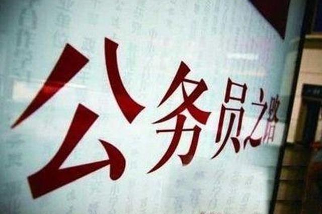 2018年国考结束 重庆235个职位招录437人