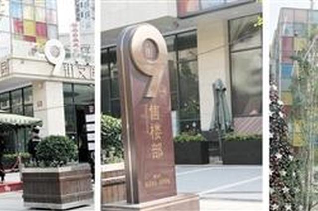 """重庆""""九街""""宣布全国打假 维权第一案下月成都开审"""