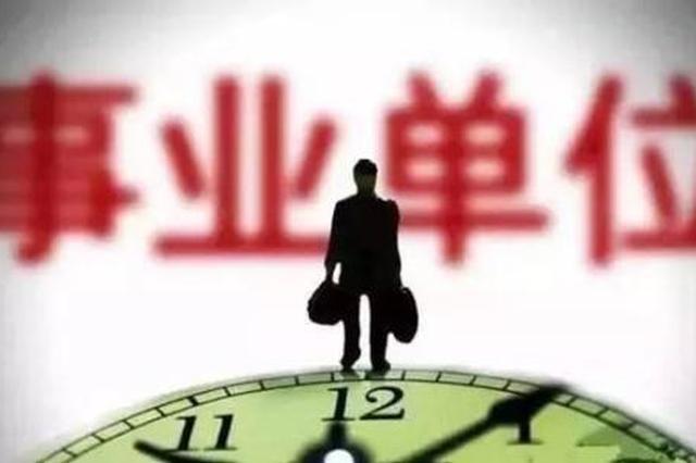 石柱彭水秀山事业单位公招227人 本月下旬报名