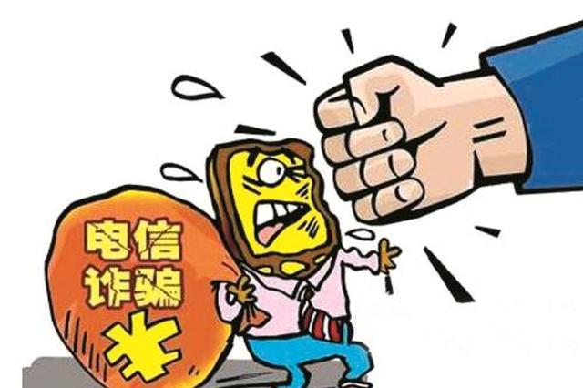 重庆:打着贷款的幌子诈骗600余万元 20人落网