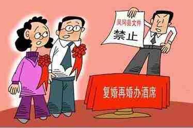 党风廉政建设:重庆永川区整治违规操办酒席行为